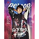 TVガイド PERSON vol.75