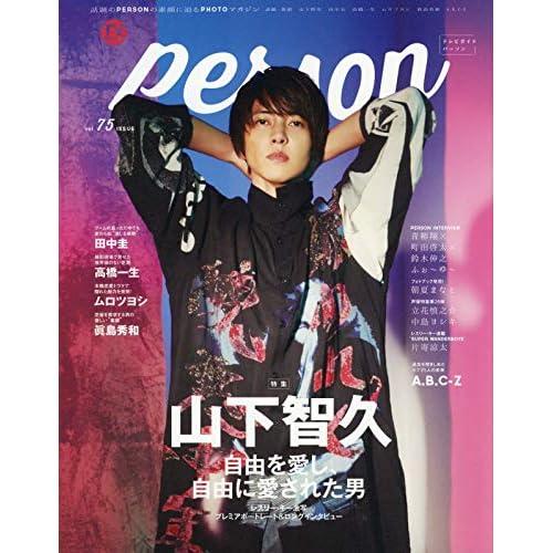 TVガイド PERSON vol.75 表紙画像