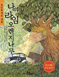 My Lime Orange Tree (Korean edition)
