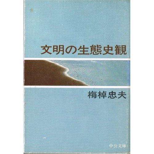 文明の生態史観 (中公文庫 M 98)