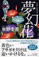 夢幻花(むげんばな)