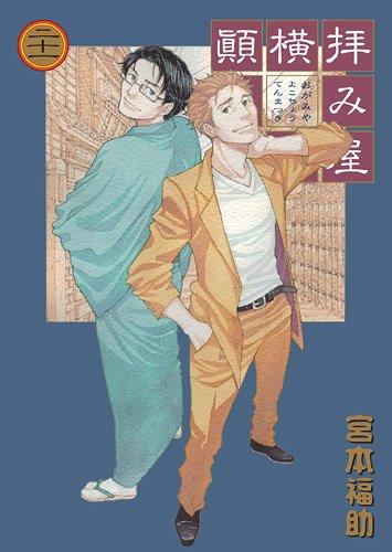 拝み屋横丁顛末記 21 (IDコミックス ZERO-SUMコミックス)