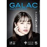 GALAC 2019年5月号