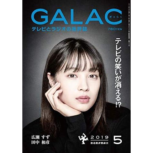 GALAC 2019年5月号 表紙画像
