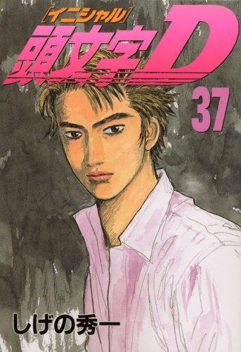 頭文字D(37) (ヤンマガKCスペシャル)