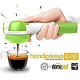 【正規代理店販売】小型エスプレッソマシン Handpresso POP(ハンドプレッソ ポップ)グリーン - カフェポッド・コーヒー粉抽出可能 電気不要 - アウトドア・オフィス
