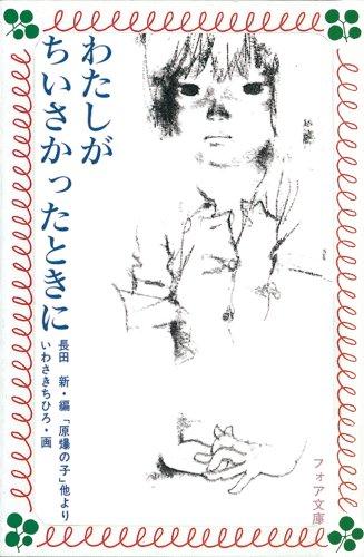 わたしがちいさかったときに―長田新・編「原爆の子」他より (フォア文庫)