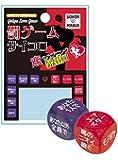 GOKON MANIA(日本合コン協会) 罰ゲームサイコロ