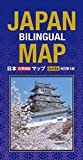 Japan Bilingual Map: 3rd Edition