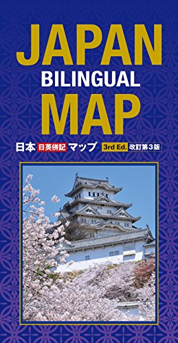 Japan Bilingual Map: 3rd Edition by Kodansha International