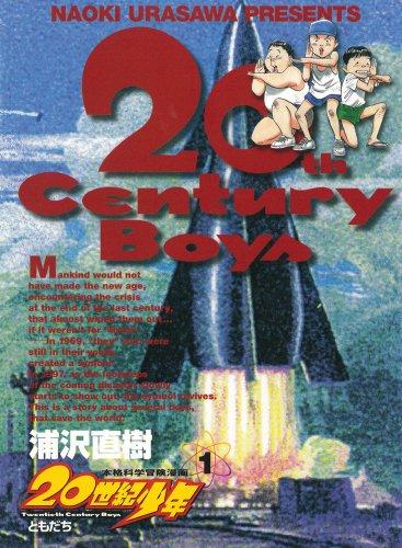 20世紀少年(ビッグコミックス)全22巻+21世紀少年 上・下の商品画像