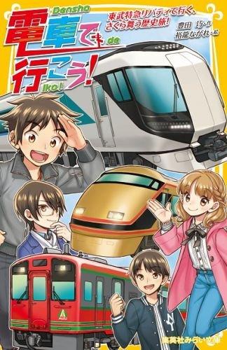 電車で行こう! 東武特急リバティで行く、さくら舞う歴史旅! (集英社みらい文庫)