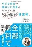 「小さな会社の頭のいい社長」松尾 昭仁