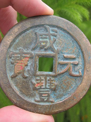 Qing dynasty Chinese bronze coin, 66g, 59 mm, Xian Feng Yuan Bao, Dang qian 1000