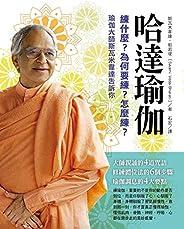 哈達瑜伽:練什麼?為何要練?怎麼練?瑜伽大師斯瓦米韋達告訴你 (樂活) (Traditional Chinese Edition)