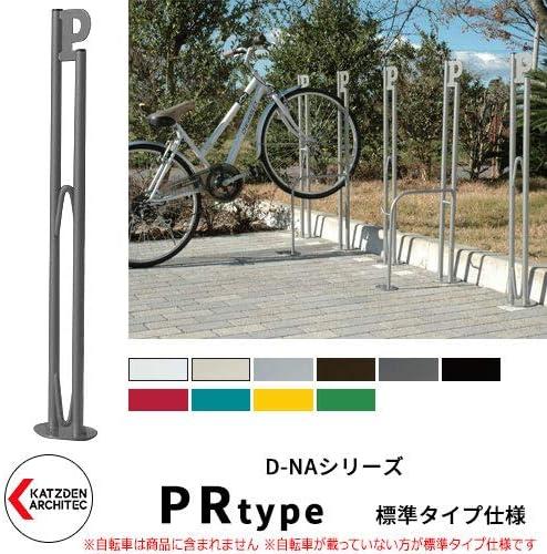 D-NA PRタイプ パールグレー パイプロッド型(低位置用) 床付タイプ サイクルスタンド