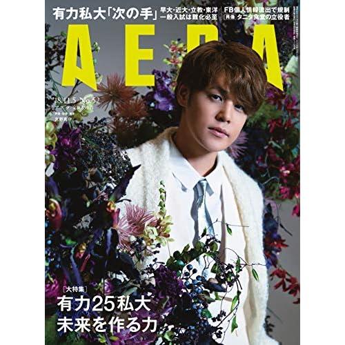 AERA 2018年 11/5号 表紙画像