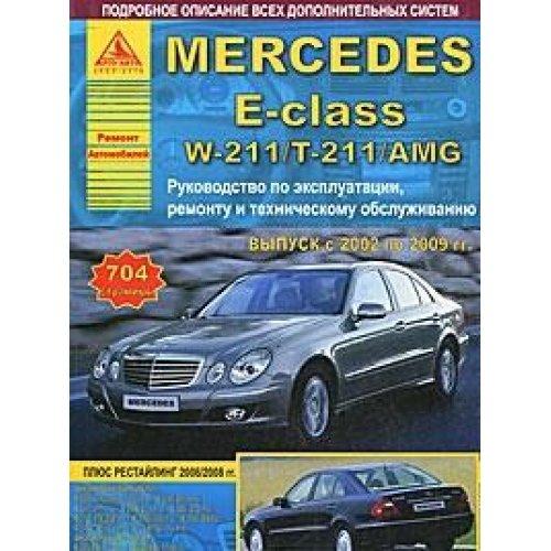 Price comparison product image Mercedes E-Class. W211,  T211 / AMG. Vypusk s 2002 po 2009 gg. Rukovodstvo po ekspluatatsii,  remontu i tehnicheskomu obsluzhivaniyu