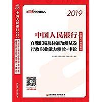 中公版·(2019)中国人民银行招聘考试辅导教材:真题汇编及标准预测试卷行政职业能力测验+申论