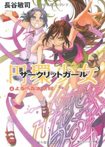 円環少女 (4) よるべなき鉄槌 (角川スニーカー文庫)