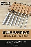 : 教会生活中的长老 (Elders in the Life of the Church): Rediscovering the Biblical Model for Church Leadership (Chinese Edition)