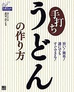 手打ちうどんの作り方 (Do楽Books)