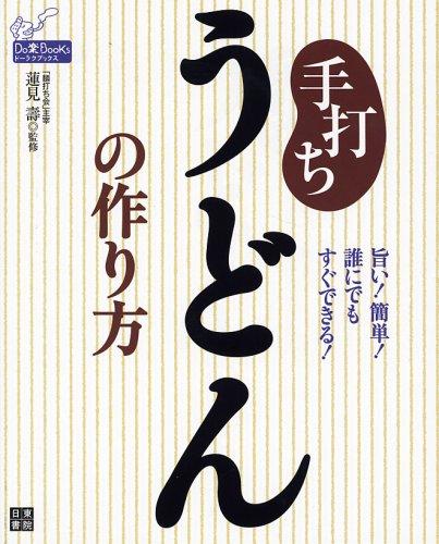 Download Teuchiudon no tsukurikata PDF Text fb2 ebook