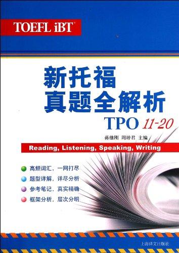 The Analysis of New TOEFL Exam Paper TPO11-20 (Chinese Edition)