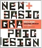 NEW & BASIC GRAPHIC DESIGN デザインの進化形