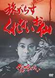 Japanese TV Series - Tabi Garasu Kurenai Osen Segare To Yobitai [Japan DVD] DSZS-7809