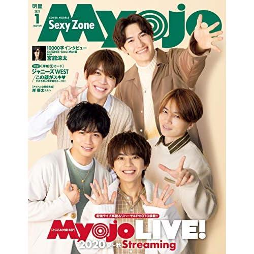 Myojo 2021年 1月号 表紙画像