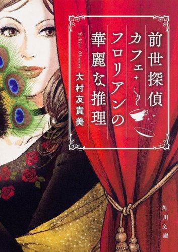 前世探偵カフェ・フロリアンの華麗な推理 (角川文庫)