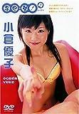 se-女 小倉優子 [DVD]