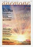 anemone(アネモネ) 2017年 01 月号 [雑誌]