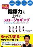 DVDで簡単レッスン!健康力を上げるスロージョギング