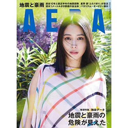 AERA 2020年 7/13号 表紙画像
