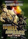 地獄の戦線 -HDリマスター版- [DVD]