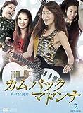 [DVD]カムバック マドンナ~私は伝説だ DVD-BOX2