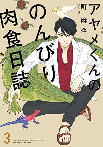 アヤメくんののんびり肉食日誌(3) (FEEL COMICS)