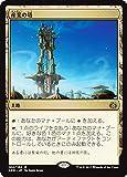 マジック:ザ・ギャザリング(MTG) 産業の塔(レア)/霊気紛争(日本語版)シングルカード AER-184-R