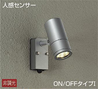 DAIKO 人感センサー付 LEDアウトドアスポットライト(LED内蔵) DOL4018YS B01MAZ44HZ 17485