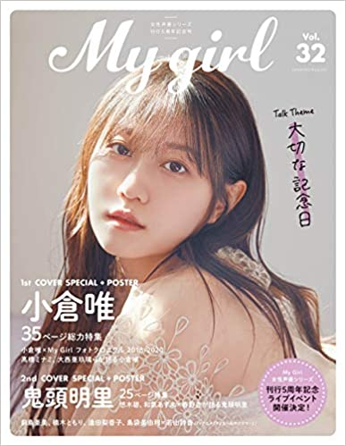 My Girl vol.32