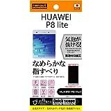 レイ・アウト HUAWEI P8 Lite なめらかタッチ光沢・防指紋フィルム RT-HP8LF/C1