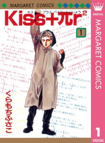 Kiss+πr2の感想