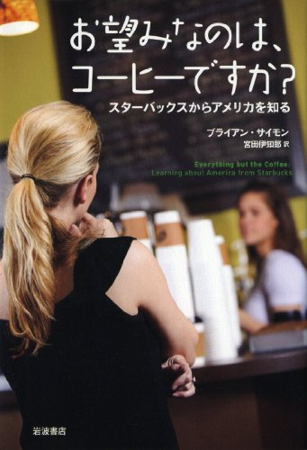 お望みなのは、コーヒーですか?――スターバックスからアメリカを知る