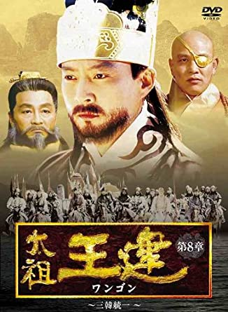 Amazon | 太祖王建(ワンゴン) 第8章 三韓統一 [DVD] -TVドラマ