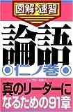 Commuting University Illustrated, quick-learning Analects Jin Roh Volume (commuting University Illustrated, quick-learning) (2009) ISBN: 4862801544 [Japanese Import]
