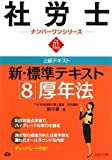 新・標準テキスト〈8〉厚年法〈平成21年度版〉 (社労士ナンバーワンシリーズ)