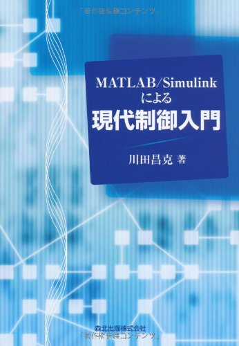 MATLAB/Simulinkによる現代制御入門