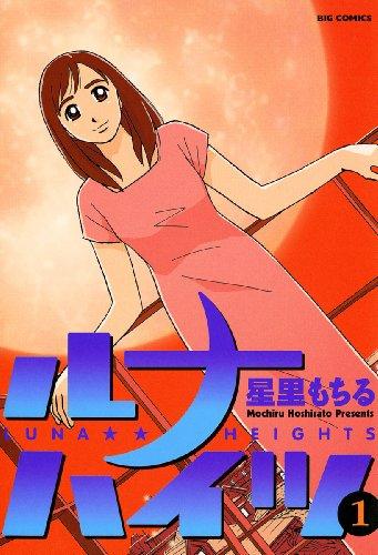 ルナハイツ(1) (ビッグコミックス)